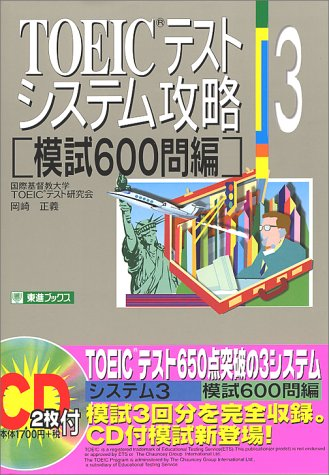 600 questions Hen <3> Moshi TOEIC test capture system (eastward Books-TOEIC test system capture series) (1999) ISBN: 4890851380 [Japanese Import]