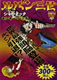Lupin III Shah dock (Chuko comic Lite) (2004) ISBN: 4124105959 [Japanese Import]