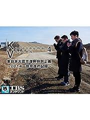 Kesennuma,Voices.4 東日本大震災復興特別企画〜2014 堤幸彦の記録〜