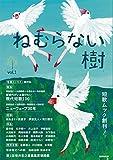 短歌ムック ねむらない樹 vol.1