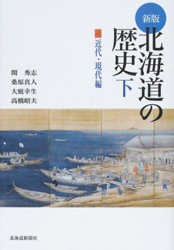 北海道の歴史 (下)