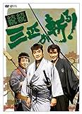 続続・三匹が斬る!DVD-BOX