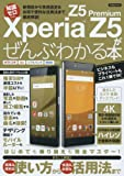 Xperia Z5/ Z5 Premiumがぜんぶわかる本 (洋泉社MOOK)