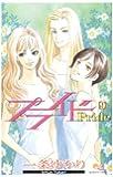 プライド 9 (クイーンズコミックス)