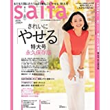 saita 2018年8月号 小さい表紙画像