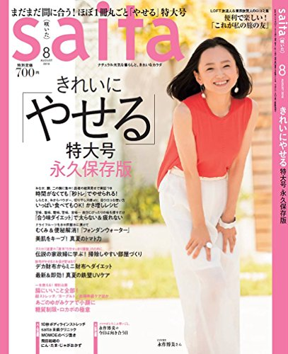 saita 2018年8月号 大きい表紙画像