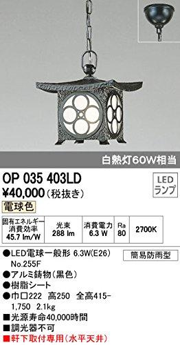 ODELIC(オーデリック) 【工事必要】 LED和風庭園灯 OP035403LD B00DKTK88C 17064