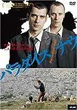 パラダイス・ナウ [DVD]