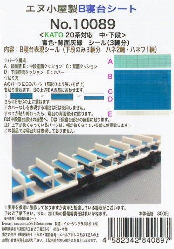 エヌ小屋 Nゲージ 10089 B寝台シート KATO 20系用 (青/灰緑3両分)の商品画像