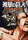 バイリンガル版 進撃の巨人2 Attack on Titan 2 (KODANSHA BILINGUAL COMICS)