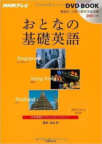 おとなの基礎英語 シンガポール 香港 タイ(DVD-BOOK)
