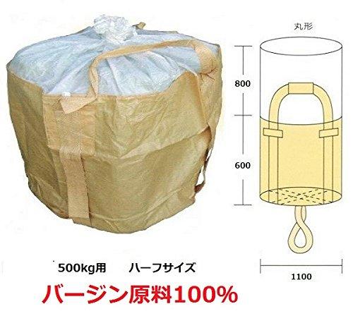 フレコンバッグ 500kg用 10枚入 丸型ハーフサイズ コンテナバッグ