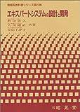 エキスパートシステムの設計と開発 (情報系教科書シリーズ)