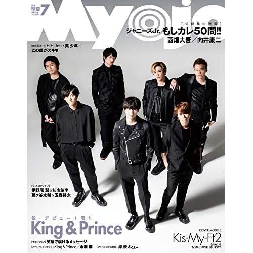 Myojo 2019年7月号 表紙画像