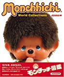 Monchhichi picture book-Monchhichi World Collections (2005) ISBN: 4309268404 [Japanese Import]