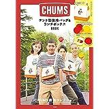 CHUMS テント型 保冷バッグ&ランチボックス BOOK