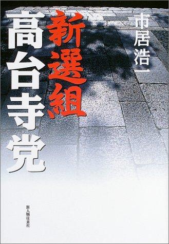 新選組・高台寺党