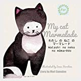 My cat Marmalade わたし の ねこ の マーマレード: Dual Language Edition English/Japanese