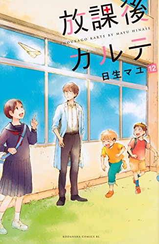 放課後カルテ(12) (BE LOVE KC)