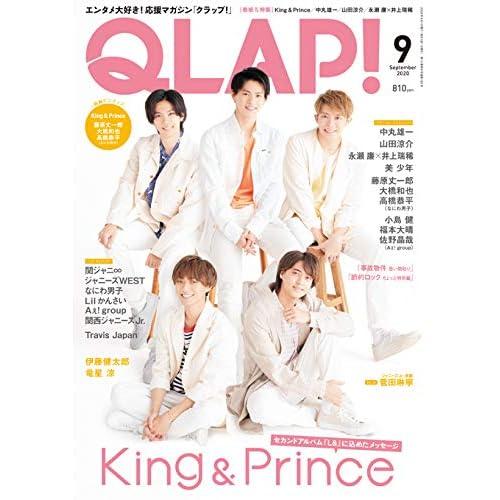 QLAP! 2020年9月号 表紙画像
