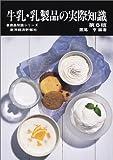 牛乳・乳製品の実際知識 (商品知識シリーズ)
