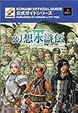 幻想水滸伝III 公式ガイド 完全攻略編 (KONAMI OFFICIAL GUIDE公式ガイドシリーズ)