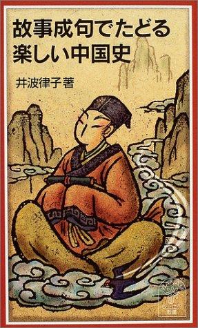 Download Fun Chinese history should be followed for Story phrase (Iwanamijuniashinsho) (2004) ISBN: 4005004784 [Japanese Import] pdf