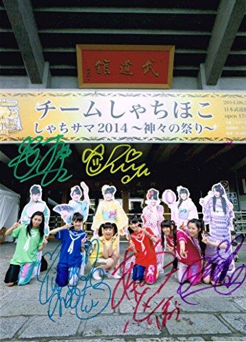 チームしゃちほこ 公式写真 サイン入り生写真 2Lサイズ 集合 武道館