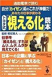 通勤電車で読むトヨタ式「視える化」読本 (宝島社文庫)