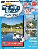 空から日本を見てみようDVD 77号 (新潟県 上越~柏崎~出雲崎) [分冊百科] (DVD付) (空から日本を見てみようDVDコレクション)
