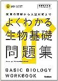 よくわかる生物基礎問題集―授業の理解から入試対策まで (MY BEST)
