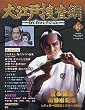 大江戸捜査網DVDコレクション(63) 2016年 8/14 号 [雑誌]