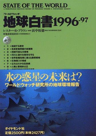 地球白書―ワールドウォッチ〈1996~97〉