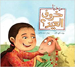 Who Hid the Eid Lamb? Children's Arabic Story Book (5-9