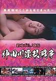 昭和ポルノ劇場 神田川淫乱戦争 [DVD]