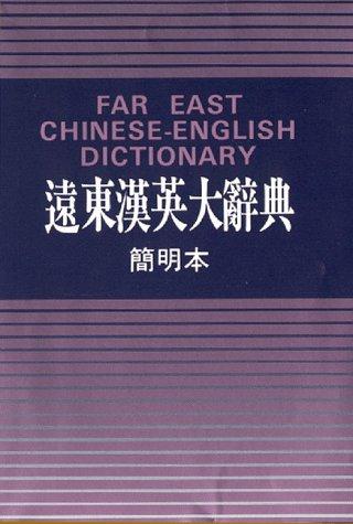 Garden East Far - Far East Chinese-English Dictionary (small print)