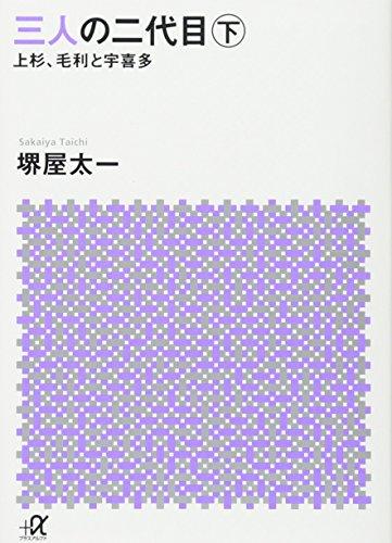 三人の二代目 下 上杉、毛利と宇喜多 (講談社+α文庫)