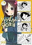 ひとりぼっちの○○生活 コミック 1-4巻 セット