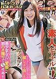 トーキョウバッドガールズ VOL.57―東京ギャルのふしだらS●X雑誌 (ミリオンムック 45)