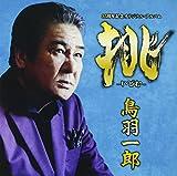 Idomu Toba Ichiro 35 Shuunen Kinen Original Album