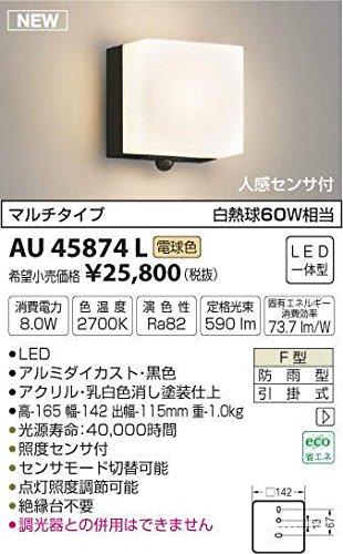 AU45874L 電球色LED人感センサ付アウトドアポーチ灯(グリーン購入法適合製品) B01GCAZ1FU
