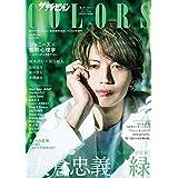 ザテレビジョン COLORS Vol.50