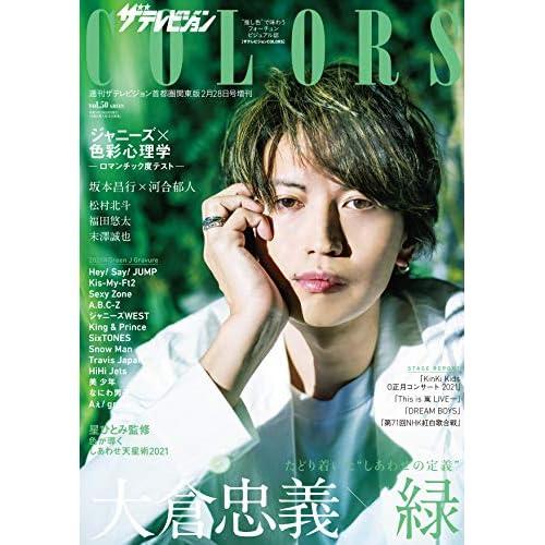 ザテレビジョン COLORS Vol.50 表紙画像