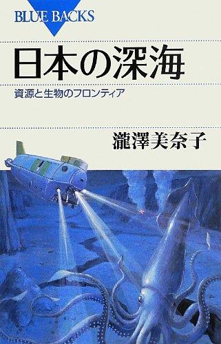 Download Deep sea of ??Japan (Blue Backs) (2013) ISBN: 4062578247 [Japanese Import] PDF