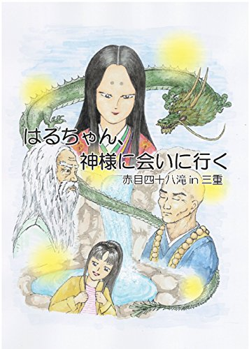 Haru goes to see God: Red-eye Shiju-hachi-taki Falls in Mie (Japanese Edition)