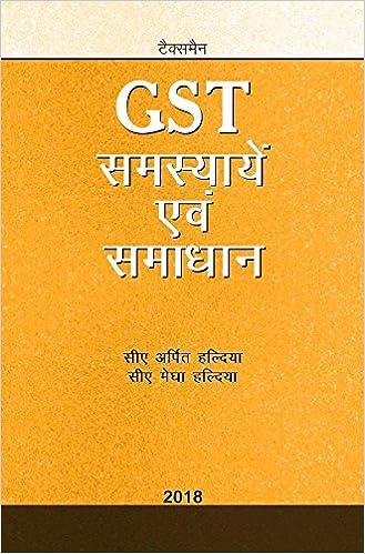 GST Samasyaen Evam Samaadhaan