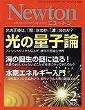Newton(ニュートン) 2017年 02 月号 [雑誌]