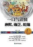 一口气读懂康熙、雍正、乾隆 (一口气文史系列) (Chinese Edition)