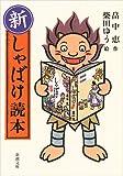 新・しゃばけ読本