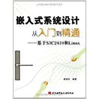 嵌入式系统设计从入门到精通:基于S3C2410和Linux